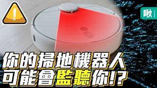 你家裡的掃地機器人可能會監聽你!?資安專家發現最新監聽技術!|啾啾鞋