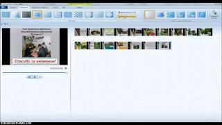 Видео-урок _ работа в Windows Movie Maker