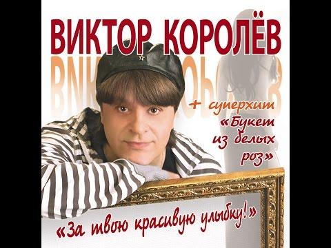 Виктор Королёв - За твою красивую улыбку (Official Video)
