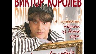 Виктор Королёв - За твою красивую улыбку (Video)