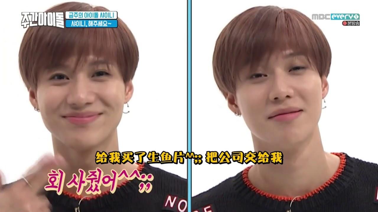 一周偶像shinee中字_[中字] 180620 一週的偶像 Weekly Idol SHINee(샤이니)(下半部) - YouTube