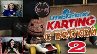 [ч.02] Прохождение LittleBigPlanet Karting - После свадьбы: Турнир