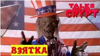 Байки из Склепа - Взятка | 6 эпизод 6 сезон | Ужасы | HD 720p