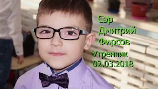 Сэр Дима. Утренник. 02.03.2018