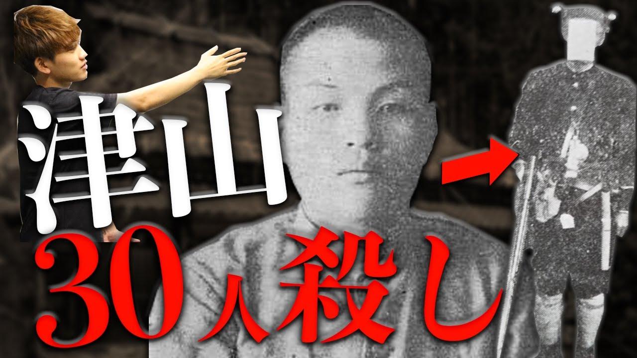 【実話】一晩で30人殺した男。津山三十人殺しの真相に迫る。