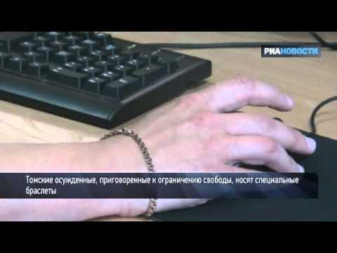 Как работает электронный браслет