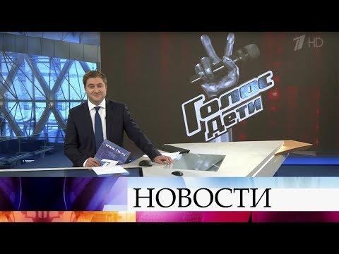 Выпуск новостей в 09:00 от 14.02.2020