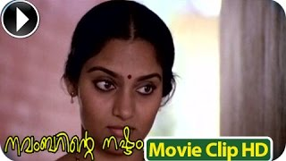 Malayalam Full Movie - Novemberinte Nashtam - Part 18 Out Of 30