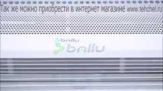 Тепловые завесы BALLU(, 2013-04-17T14:56:25.000Z)