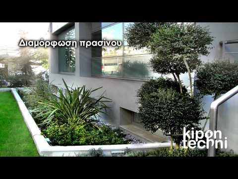 Κατασκευή καταρράκτη, λίμνης και διαμόρφωση πρασίνου (Έλλη Κυρίτση - Kipon Techni)