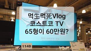 65인치 스마트TV가 60만원이면 OK? 코스트코TV!…