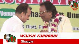 Waasif Farooqui, Mohaan Mushaira, 20/03/2016, Con. Anwar Siddiqui, Mushaira Media