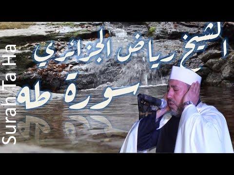 سورة طه للقارئ رياض الجزائري – مرتل -  بجود عالية