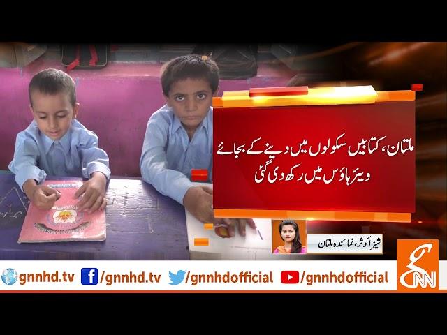 PTI ka taleem ki behtari ka dawa wafa na howa l 13 Dec 2018 l GNN