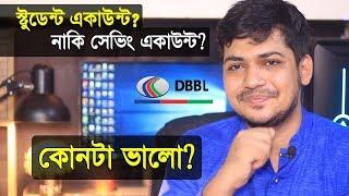 স্টুডেন্ট একাউন্ট? নাকি সেভিং একাউন্ট? কোনটা ভালো? Dutch Bangla Bank - Student vs Saving account
