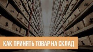 Как принять/приходовать товар на склад, не создавая заказ поставщику