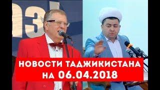 Новости Таджикистана и Центральной Азии на 06.04.2018
