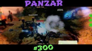 Panzar - Каныч  в пати с суровыми берсякычами. (канонир) #300