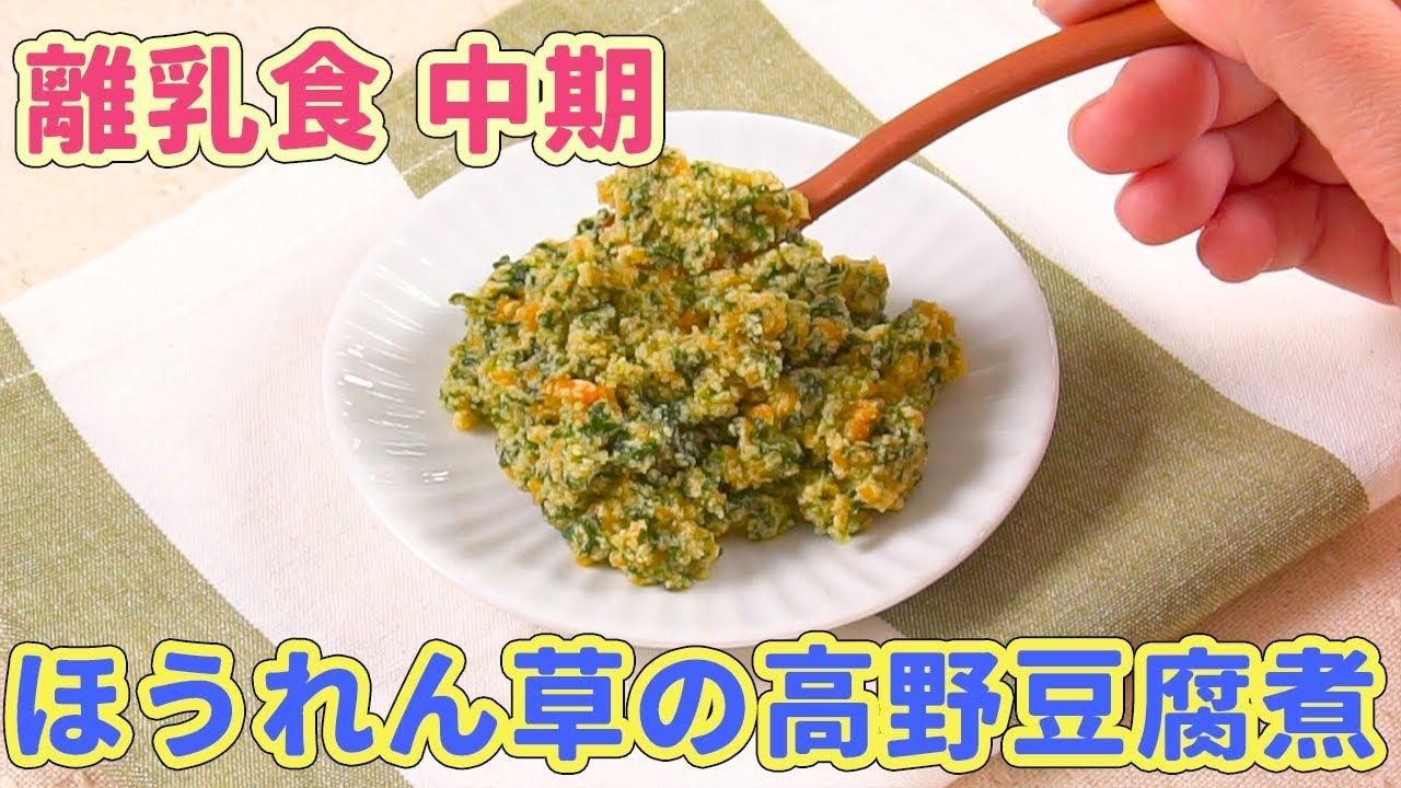 離乳食 こうや 豆腐