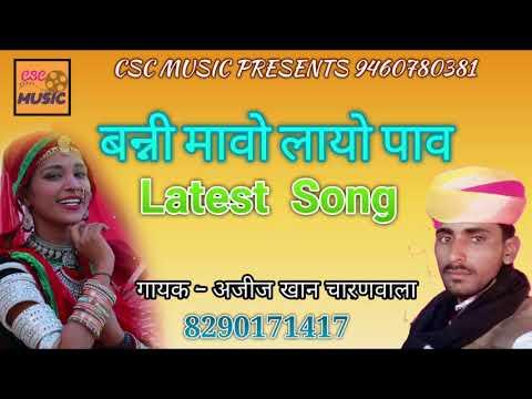 Banni re paav laayo maavo || बन्ना बन्नी गीत || अजीज खान