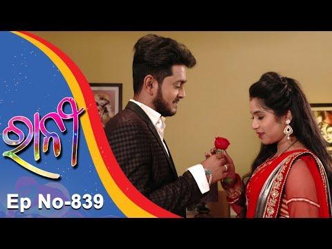 Ranee | Full Ep 839 17th Feb 2018 | Odia Serial - TarangTV thumbnail