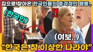 한국어가 서툰 미국 노부부가 한국에서 살아가는 방법