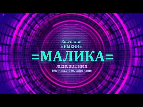 Значение имени Малика - Тайна имени - Женское