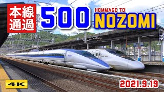 500系のぞみ復活 !!? 大迫力の本線通過 !!! 団体臨時列車 2021.9.19【4K】