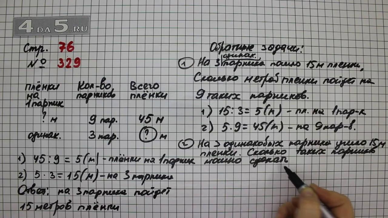 4 класс математика часть 1 стр 76 упр 377задача