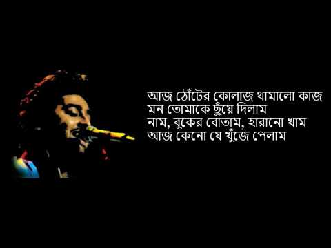 Tomake chuye dilam ft. Arijit Singh (lyrical Video)