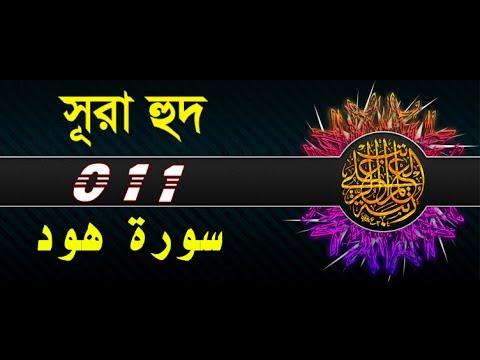 Surah Hud with bangla translation - recited by mishari al afasy
