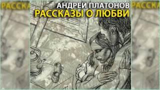 Рассказы о любви, Андрей Платонов радиоспектакль слушать онлайн