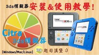 3ds模擬器安裝&使用教學! [Windows/Mac/Linux]