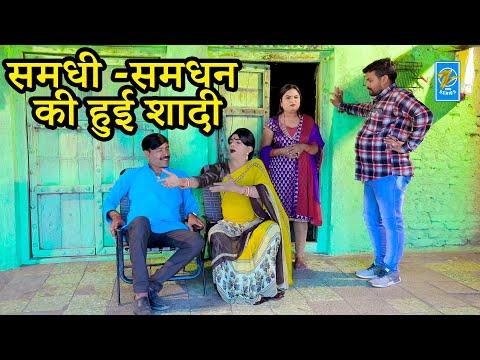 Samdhi - Samdhan ki Hui Shaadi |  Hindi | Comedy | Zee Series