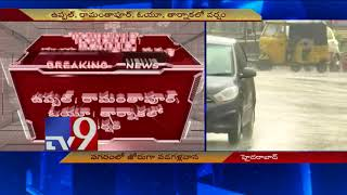 Breaking News: Heavy Rain With Hailstorm Lashes Parts of Hyderabad || TV9