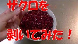 ☆ザクロを剥いてみた☆Strip the pomegranate☆