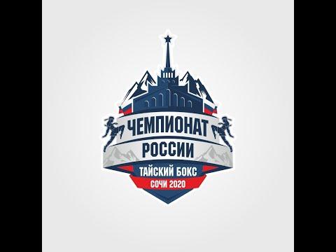Чемпионат России по тайскому боксу 2020. Финалы