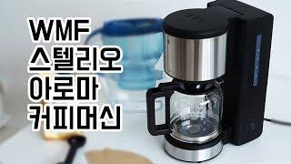 향기로운 커피향 가득한 독일, WMF 스텔리오 아로마 …