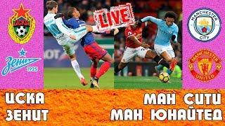 Цска - Зенит , Манчестер Сити - Манчестер Юнайтед прямой эфир со мной / графическая трансляция