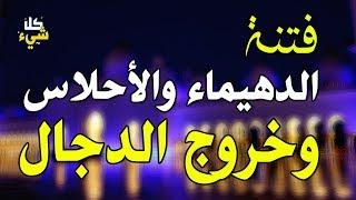 ما هي فتنة الدهيماء والأحلاس التي حذر النبي ﷺ منها وحدثت في هذا الزمان