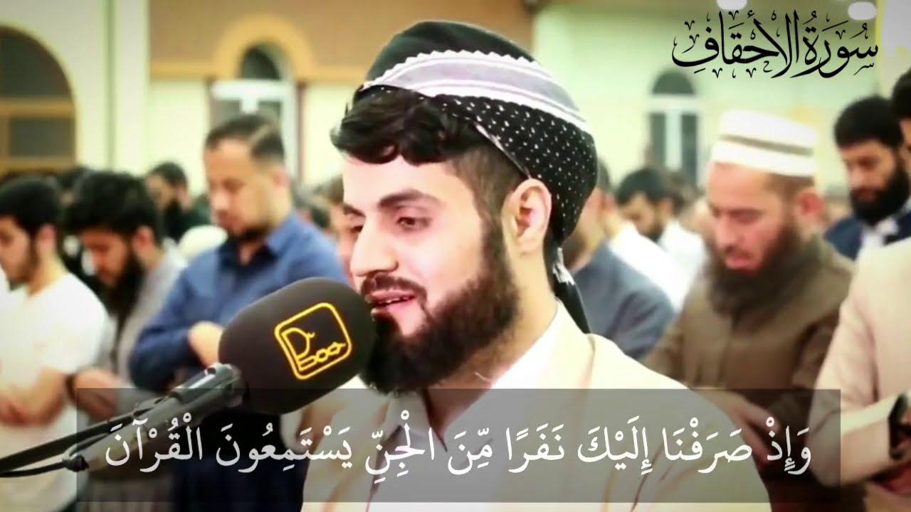 """""""وإذ صَرَفنا إليك نَفَرًا من الجنِّ يستمِعون القرآن"""" تلاوة عذبة آسرة للشيخ رعد الكردي - رمضان ١٤٤١هـ"""