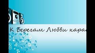 К Берегам Любви караоке 80 (САМЫЕ КЛАССНЫЕ ПЕСНИ 80/90Х)!
