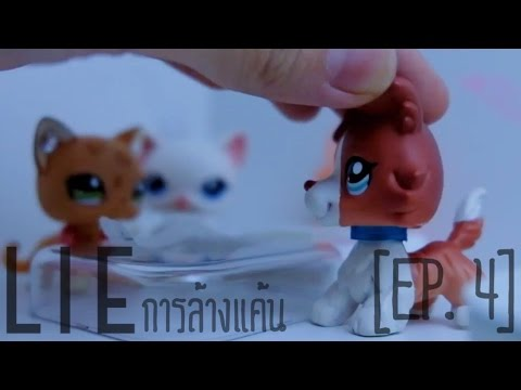 Lps Lie Episode 4 : การล้างแค้น   LPS-NK TV