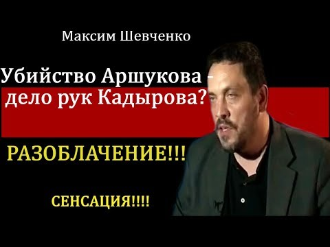 СРОЧНО!!! Не приезжайте в МОСКВУ! Убийство Аршукова дело рук Кадырова? Политика.DOC от 28.03.2019г