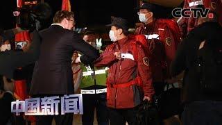 [中国新闻] 塞尔维亚总统迎接中国抗疫专家组抵塞 | 新冠肺炎疫情报道