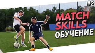 Обучение игровым финтам 2 | Match skills tutorial 2