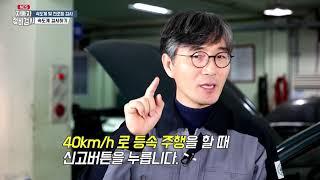[NCS직무특강] 자동차정비검사 8편 속도계 및 전조등…