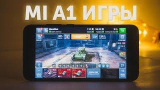 Xiaomi Mi A1 тест в играх и бенчмарках (Xiaomi Mi A1 4GB/64GB gaming test)