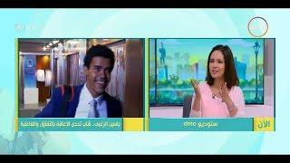 8 الصبح ( ياسين الزغبي - مريم فتح الباب ) دعوة للتفاؤل والأمل والفاعلية