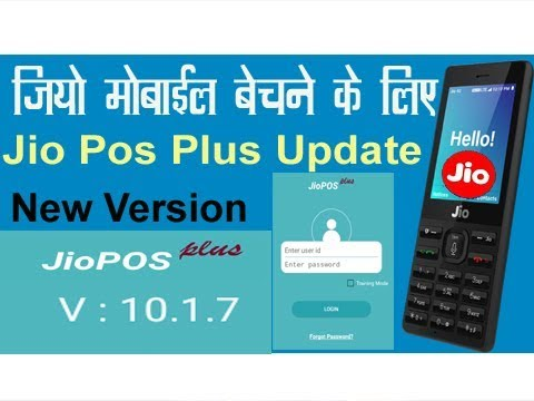 how to download jio pos plus new version 10 1 7
